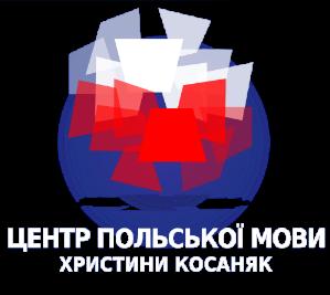 Центр польської мови Христини Косаняк